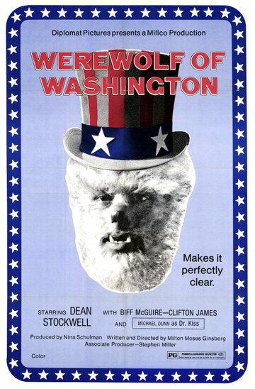 Оборотень в Вашингтоне (1973)