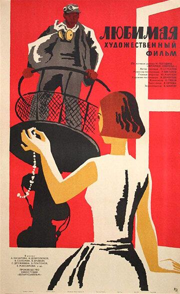 Любимая (1965) полный фильм онлайн