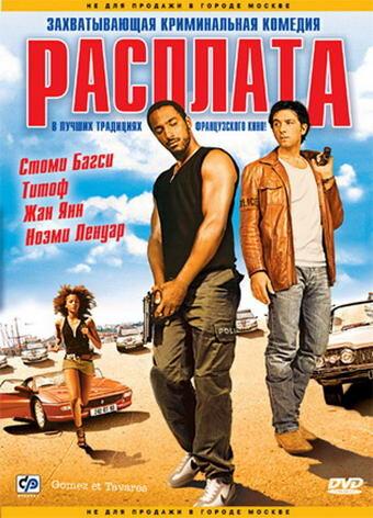 Расплата (2003)