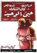 Моя единственная любовь (Hubbi el wahid)