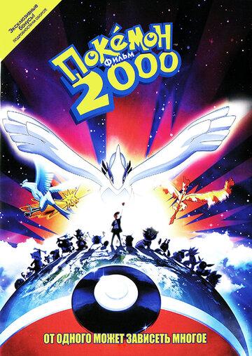 Покемон 2000 / Покемон: Появление призрачного покемона Лугии / Покемон: Сила Избранного (фильм 2) 1999