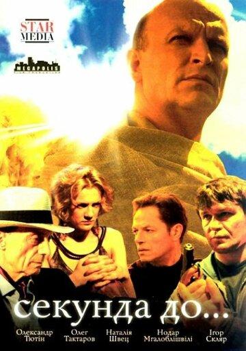 Секунда до… (сериал, 1 сезон) (2007) — отзывы и рейтинг фильма