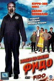 Зомби по имени Фидо (2006)