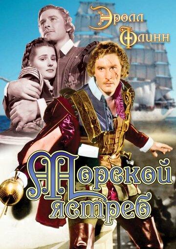 Морской ястреб (1940) полный фильм онлайн