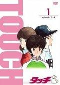 Касание [ТВ] / Touch / タッチ (1985)