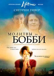 Молитвы за Бобби (2008)