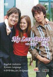 Моя любовь Патчжви (2002)