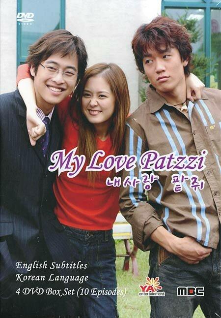 468105 - Моя любовь Пхатчхи ✦ 2002 ✦ Корея Южная