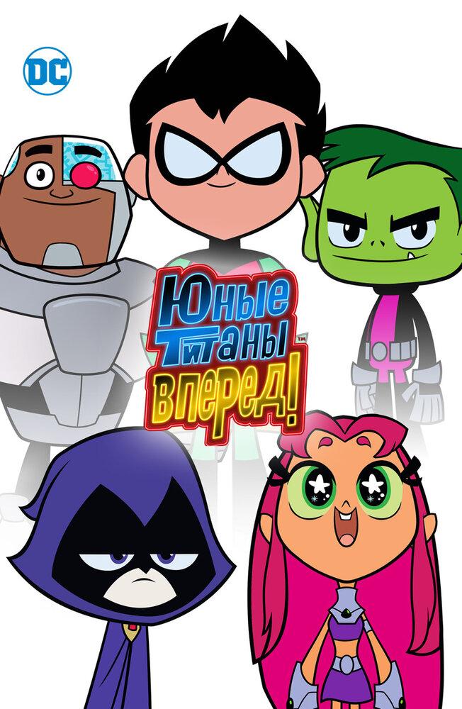 Юные титаны, вперед! / Teen Titans Go! (2013)