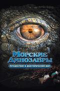 Морские динозавры 3D смотреть фильм онлай в хорошем качестве
