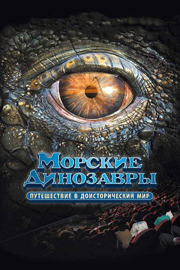 Морские динозавры 3D: Путешествие в доисторический мир 2010
