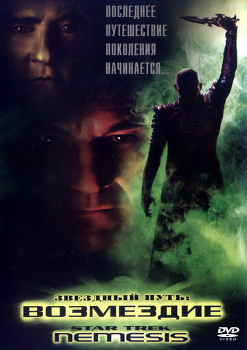 �������� ����: ��������� (Star Trek: Nemesis)