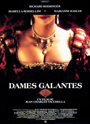 Галантные дамы (1990)