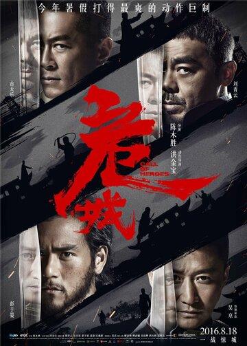 Зов героев / Wei cheng jian ba (2016)