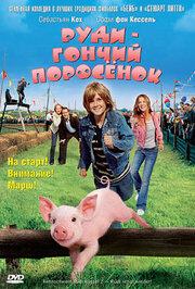 Руди – гончий поросенок (2007)