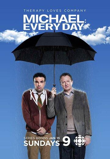 Майкл: По вторникам и четвергам (Michael: Every Day)