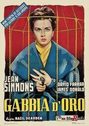 Золотая клетка (1950)