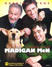Мэдиган (2000)