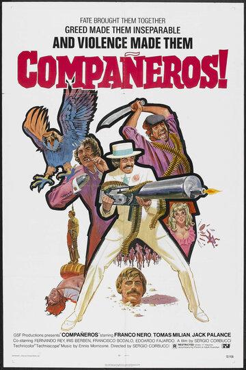 Напарники / Vamos a matar, compañeros / 1970