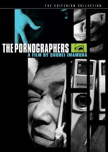 Порнографы: Введение в антропологию (Erogotoshi-tachi yori: Jinruigaku nyûmon)