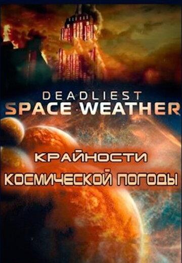 Крайности космической погоды (сериал)