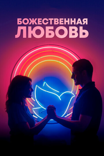 Божественная любовь / Divino Amor. 2019г.