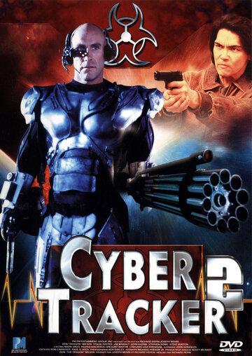 Киборг – охотник 2 (Cyber-Tracker 2)