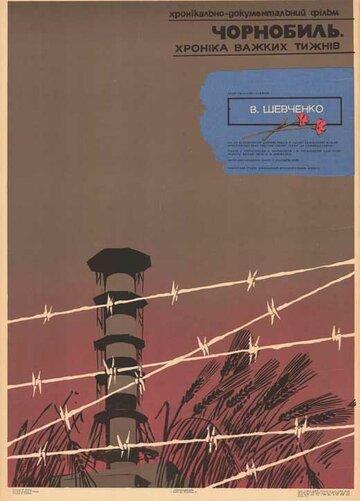 Чернобыль. Хроника трудных недель 1986 | МоеКино