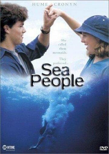 Люди моря (1999)