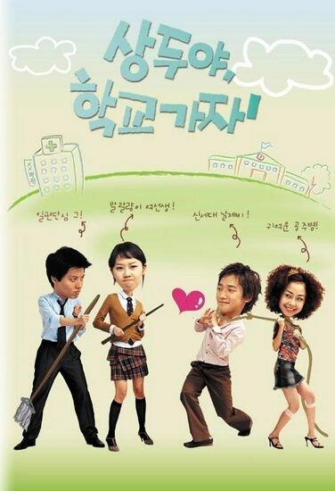 414906 - Пойдём в школу, Сан-ду! ✦ 2003 ✦ Корея Южная