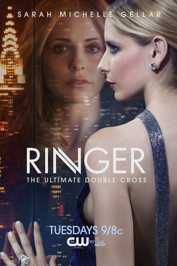 Двойник (Ringer)