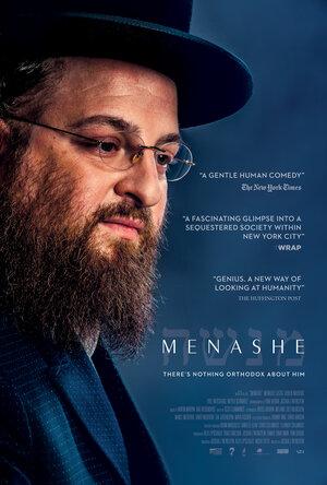 Менаше  (2017)