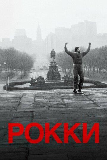 ����� (Rocky)