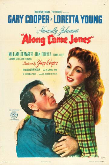 И пришел Джонс (1945)