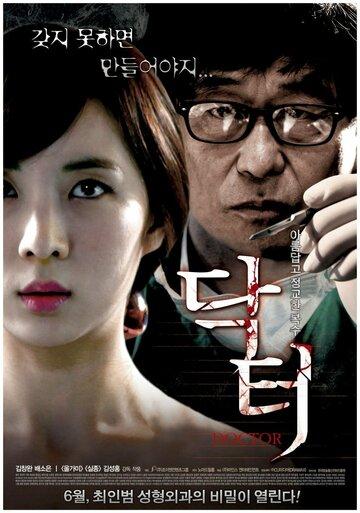 Доктор (2012) смотреть онлайн HD720p в хорошем качестве бесплатно