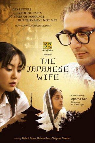 Японская жена 2010 | МоеКино