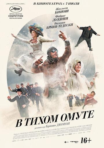 В тихом омуте / Ma Loute (2016) смотреть онлайн