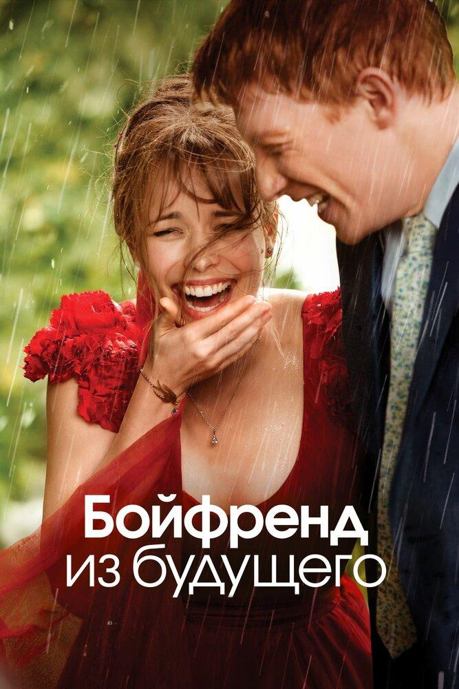 Отзывы к фильму — Бойфренд из будущего (2013)
