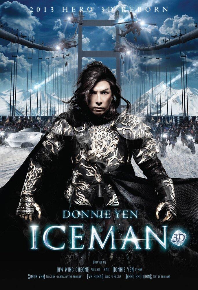 Ледяная комета 3D / The Iceman / Bing Fung: Chung Sang Chi Mun (2014) HDRip | L2