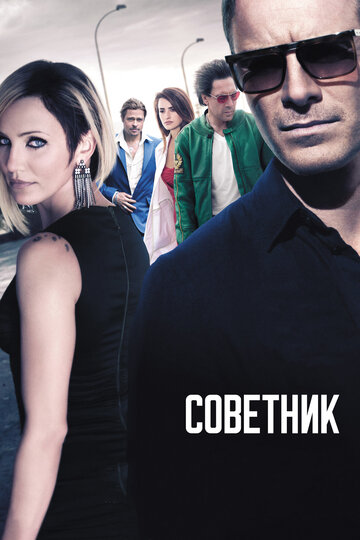 Советник (The Counselor)