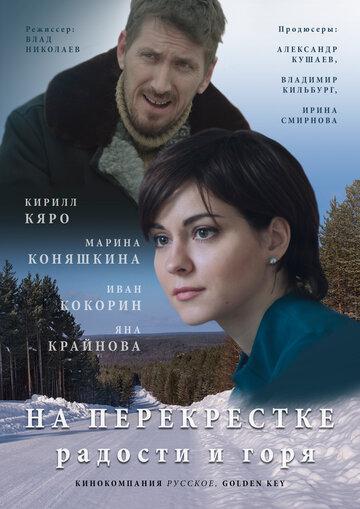 На перекрестке радости и горя (2015)