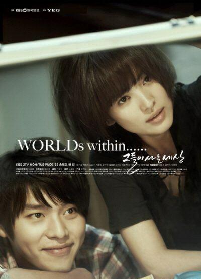 573875 - Мир, в котором они живут ✦ 2008 ✦ Корея Южная