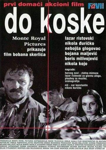 До кости (1997)