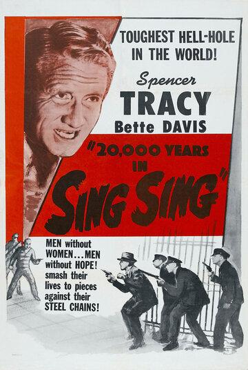 20 000 лет в Синг Синге (1932)
