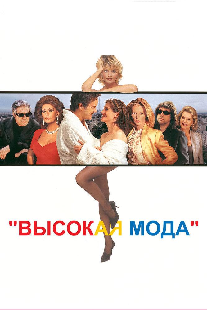 Высокая мода (1994) смотреть онлайн HD720p в хорошем качестве бесплатно