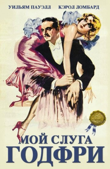 Мой слуга Годфри (1936) полный фильм онлайн