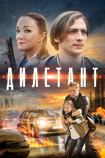 Дилетант (2016) полный фильм