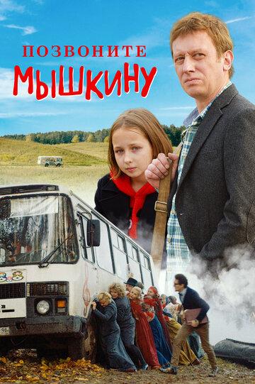 Позвоните Мышкину
