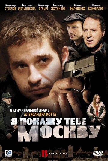 Фильм Я покажу тебе Москву