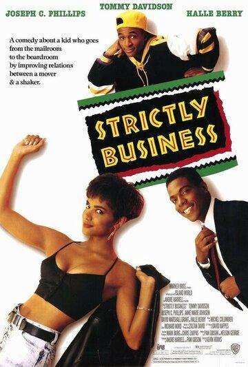 Постер к фильму Только бизнес (1991)